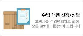 수입 대행 신청/상담